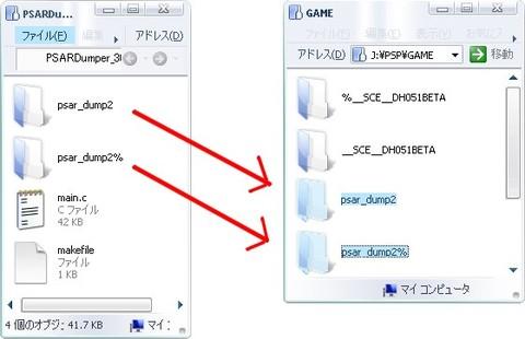 051_02_psardumper2_to_ms0_psp_game