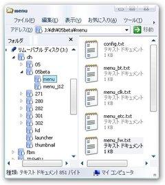 051_302_02_dh_05beta_menu_menufwtxt