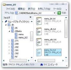 051_302_04_dh_05beta_menuj12_menufwtxt